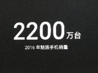 魅族:第四季度推出高通芯片旗舰产品