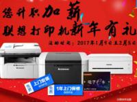 新年用小新 联想打印机新年有礼推荐