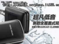 超凡低音效果 哈曼卡顿HARKAR-CL促销价