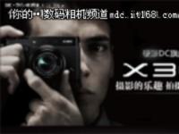 无光学低通滤镜设计 富士X30促销价2599