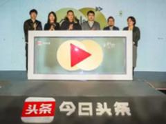 今日头条启动金秒奖马东宣布进军短视频
