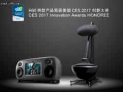 荣膺盛誉 - CES2017聚焦惠威