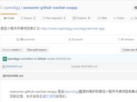 微信小程序已来 开源项目库汇总