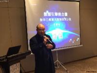 新华三举办教育大数据技术沙龙
