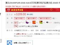 经济实用 夏普AR-2048S复合机降价促销