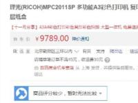 满足中小企业办公 理光MPC2011SP促销