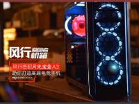 DIY智控新风尚:风行+月光宝盒A3套装