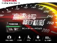 高速读写 东芝M202 micro SD存储卡上市