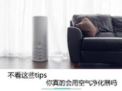 不弄懂这些 你家的空气净化器就白买了