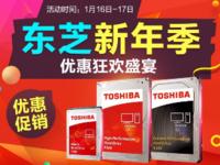 东芝新年狂欢盛宴 机械硬盘优惠促销
