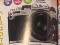 日本capa杂志曝光尼康Df2相机消息