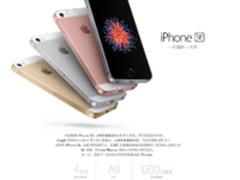 苹果iPhone SE国行16G