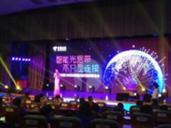 磊科千兆智能路由亮相中国电信发布会