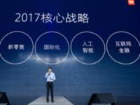 雷军透露2017核心战略:瞄准互联网金融