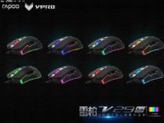 雷柏V29S幻彩RGB电竞游戏鼠标教学