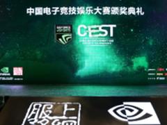 深耕电竞 京东游戏Game+ CSET圆满结束