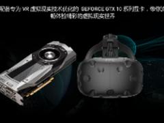 玩转虚拟现实 VR Ready PC京东上架