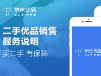 京东优品上线:提供二手数码产品销售