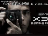 出色画面表现 富士X30数码相机促销2599