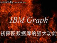 从IBM Graph初探图数据库的强大功能