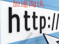 全球一半网站已用HTTPS:HTTP加速淘汰