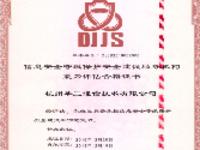 新华三唯一通过公安部等保专项认证厂商