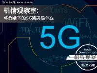 机情观察室:华为5G polar Code是什么?