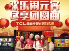 TCL曲面电视钜惠助阵上元佳节夜