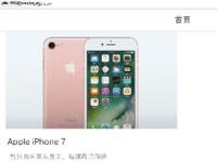 每月228元可租借iPhone 7 京东保租上线