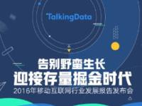 TalkingData移动互联网行业报告发布会