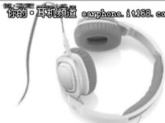 随身音乐爱好者首选 多款热销耳机推荐