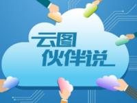 浪潮云图伙伴360说:业务上云,始于安全
