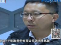 北京卫视:并行科技聚焦京津冀一体化