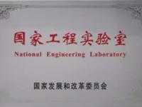大数据流通与交易技术国家实验室获批
