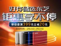 好存储选东芝 移动硬盘满399元立减20元