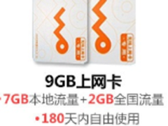 9GB无线上网卡热销 更快 更稳 更精彩