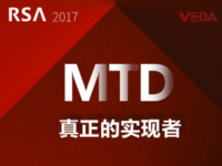"RSA2017:VEDA安全""幻""系列产品成热议"