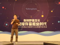 TalkingData发布2016移动行业发展报告