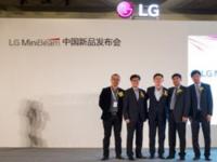 LG MiniBeam中国新品发布会圆满成功