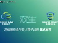 深信服杜智伟:云计算子品牌公司新愿景