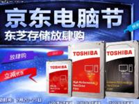 京东电脑节放肆购 东芝硬盘立减优惠