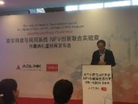 凌华科技与风河系统建立NFV联合实验室