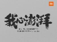 确定了 小米松果处理器2月28日发布