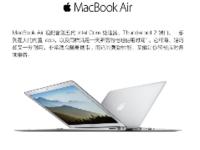 苹果MacBook Air笔记本 鱿鱼商城售5969