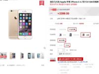 3399元 苹果32GB版iPhone 6悄然开卖