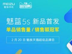 魅族天猫超品日魅蓝5s夺单品销量冠军