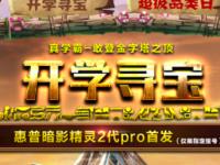京东电脑节大促来袭 众品牌开年