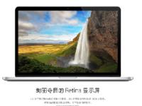 苹果MacBook Pro笔记本鱿鱼商城售14338
