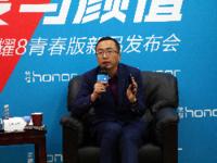 提速互联网手机下半场 荣耀赵明专访
