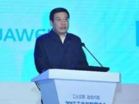 """""""2017工业互联网峰会""""在京成功召开"""